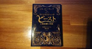picture_of_fantastic_beasts_book